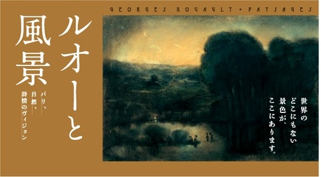 Rouault_scene00