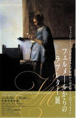 Vermeer_002