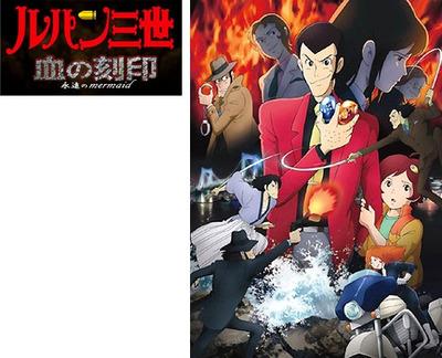 Lupin3_kokuin_001_3