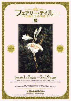 Mitaka_fairy