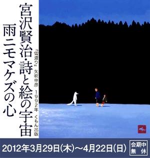 Miyazawa_001