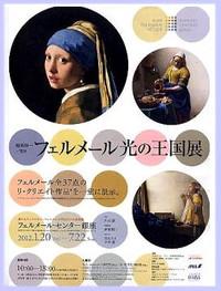 Vermeer_031
