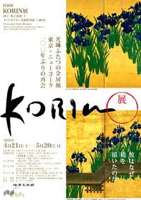 Kourin_003