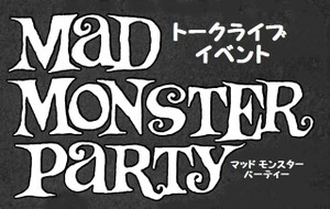 Mad_monstar_party