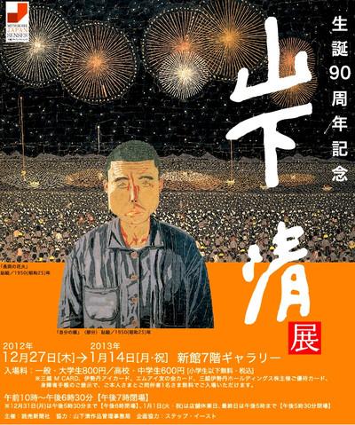 Yamashita_kiyoshi_ten
