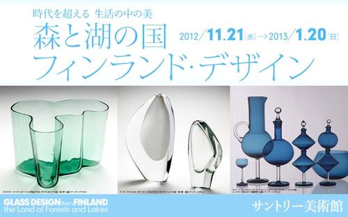 Suntory_glass