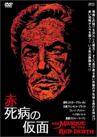 The_masque_of_the_red_death1964