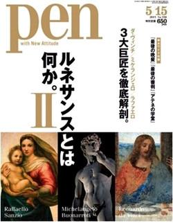 Pen20130515_001
