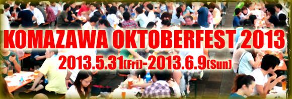 Oktoberfest_komazawa