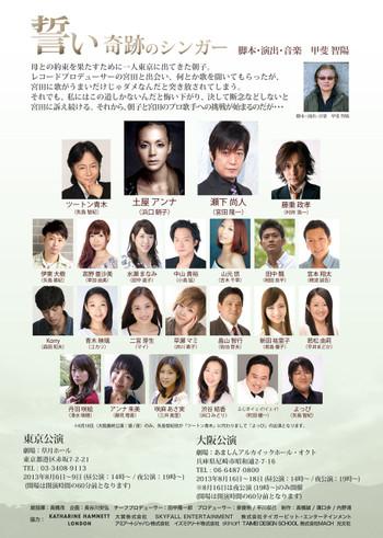 Chikai_002_2
