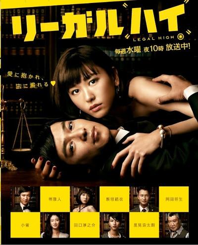 Legal_high2