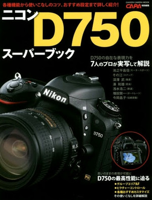 D750_2