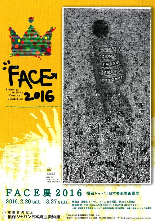 Face2016_5