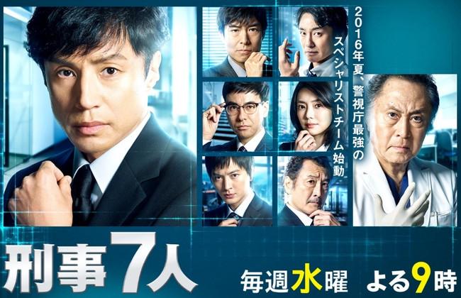 ドラマ】『刑事7人』第2期スター...