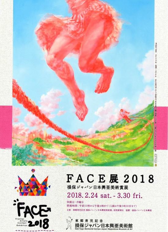 Face2018_2