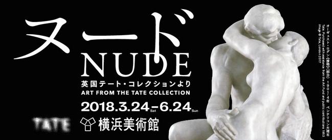 Nude2018