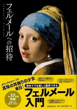 Vermeer_book