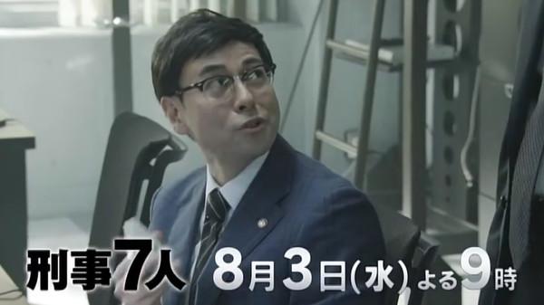 刑事7人 シーズン3